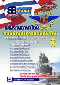 กลุ่มงานภาษาไทย
