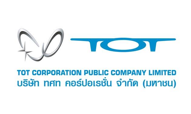 บริษัท ทีโอที