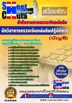 114A02 นักวิชาการตรวจเงินแผ่นดินปฏิบัติการ (บ